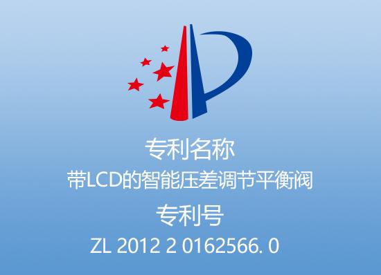 专利八:带LCD的智能压差调节平衡阀