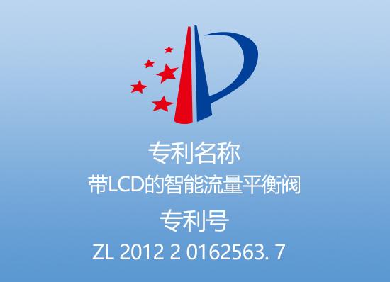 专利六:带LCD的智能流量平衡阀